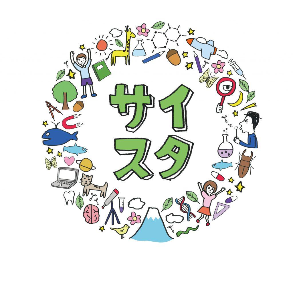 ★【サイスタ】決まりロゴ