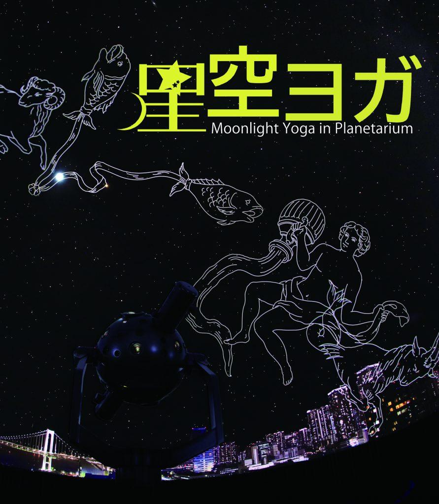 星空ヨガ~Moonlight Yoga in Planetarium