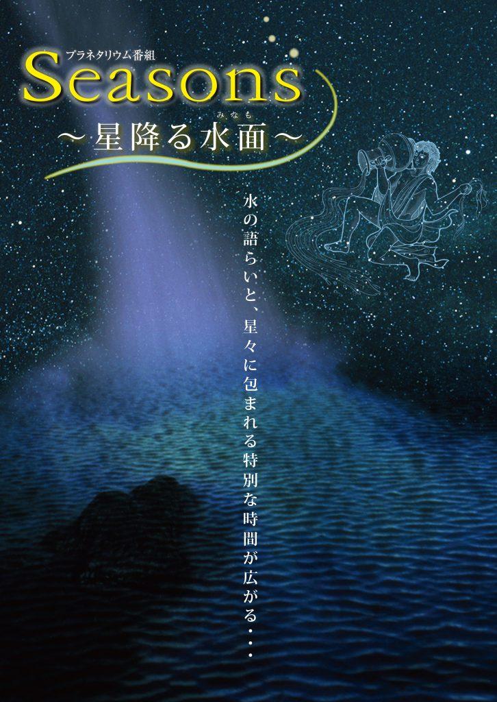 Seasons~星降る水面(みなも)~【12月2日投影開始!】
