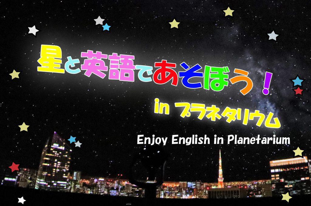 星と英語であそぼう!in プラネタリウム【満席になりました】