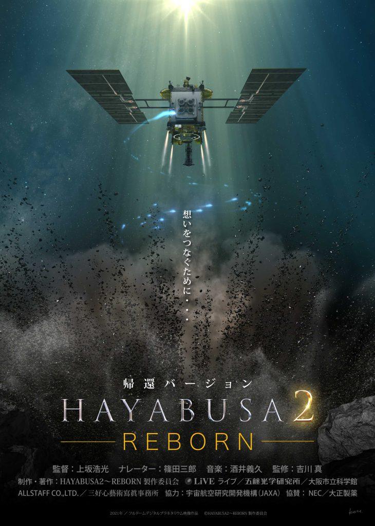 HAYABUSA2~REBORN・帰還バージョン