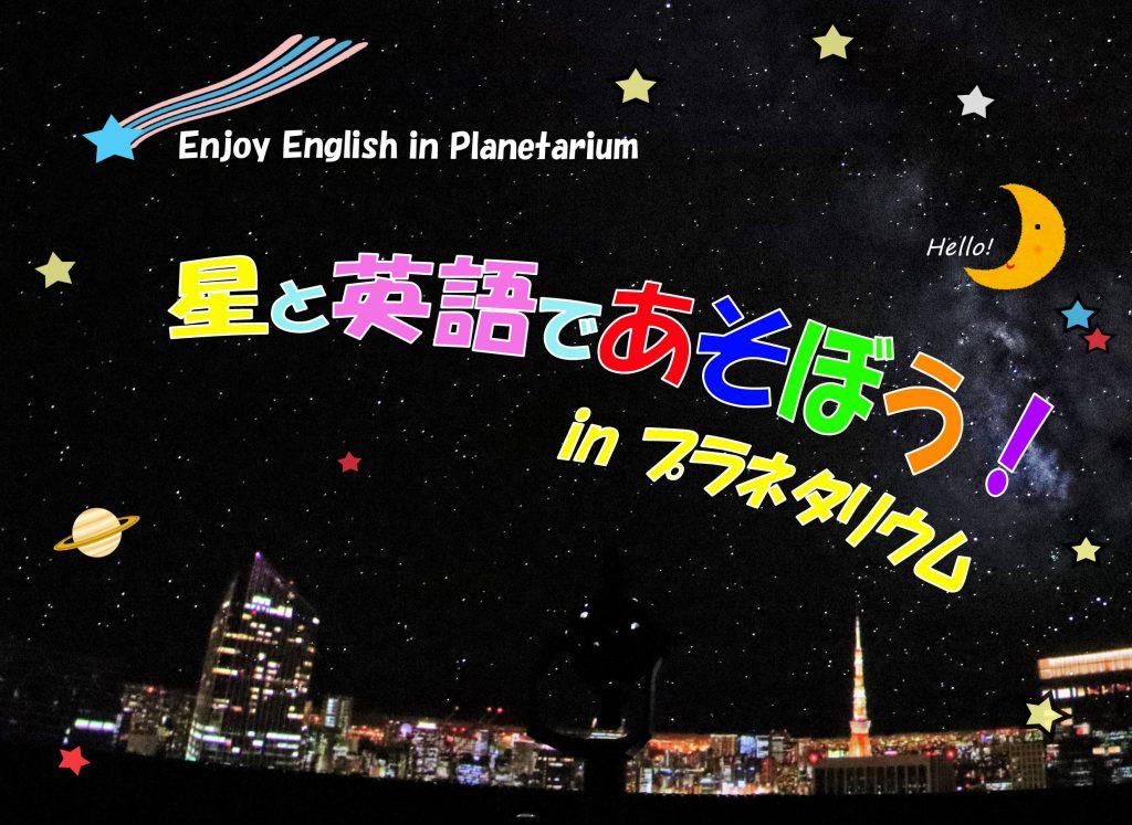 星と英語であそぼう!in プラネタリウム