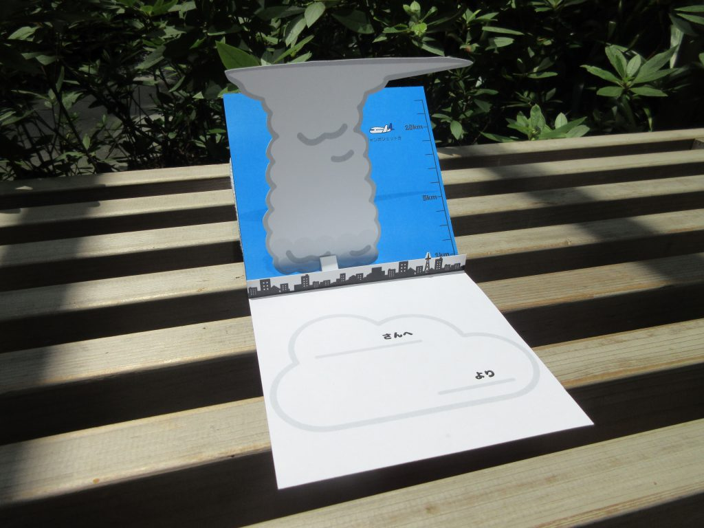 夏の企画展関連イベント【雲の学校~算数~】<br>飛び出す雲のカードを作ろう!