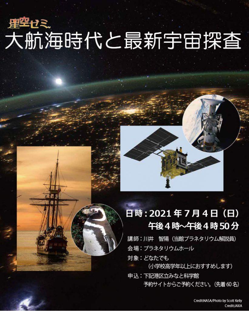 【みなと科学館オープン1周年記念】<br>大航海時代と最新宇宙探査