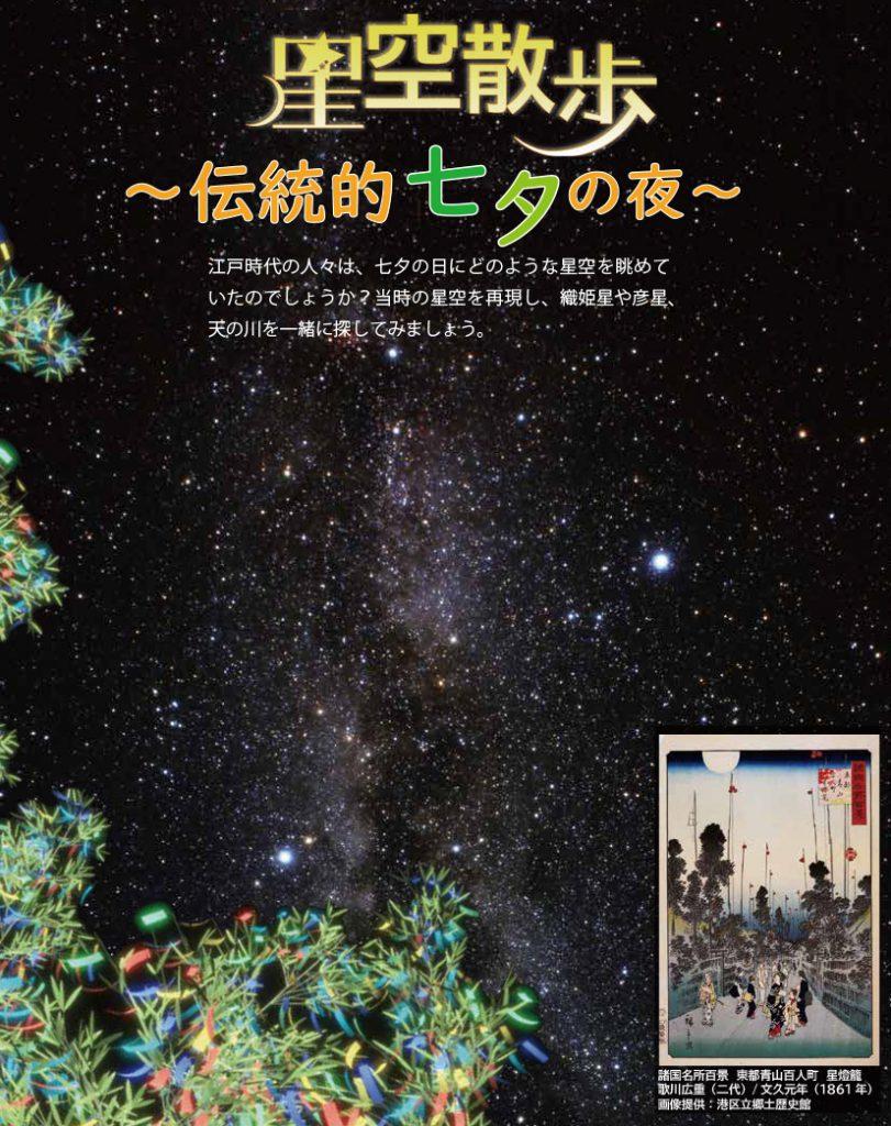星空散歩 ~伝統的七夕の夜~