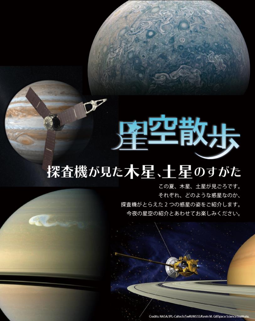 星空散歩 探査機が見た木星、土星のすがた
