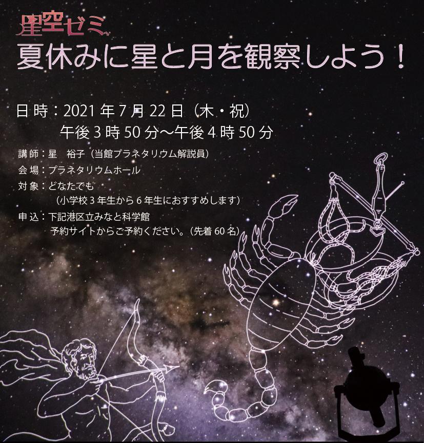 202107022星空ゼミ片面チラシ20210624 トリミング