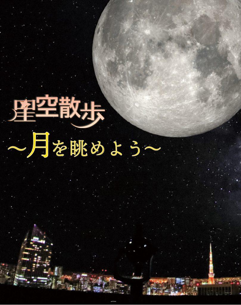 星空散歩 ~月を眺めよう~