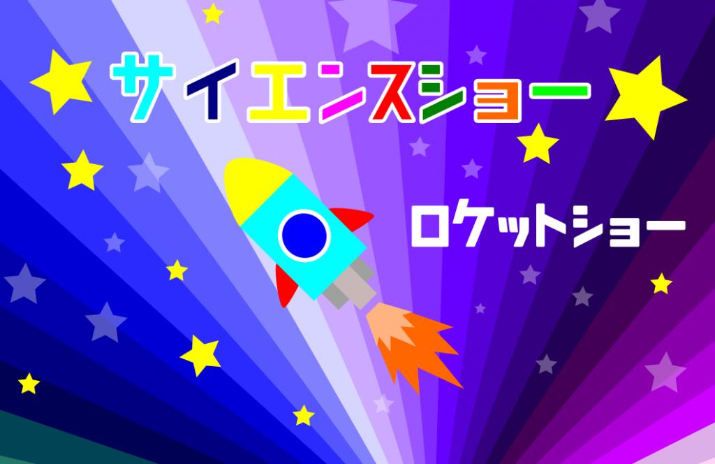 サイエンスショー~ロケットショー~